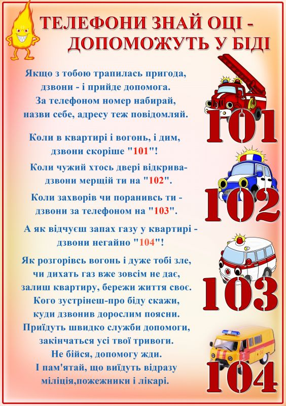 """ДНЗ """"Зірочка"""" 2 м.Умань - Сторінка для батьків."""